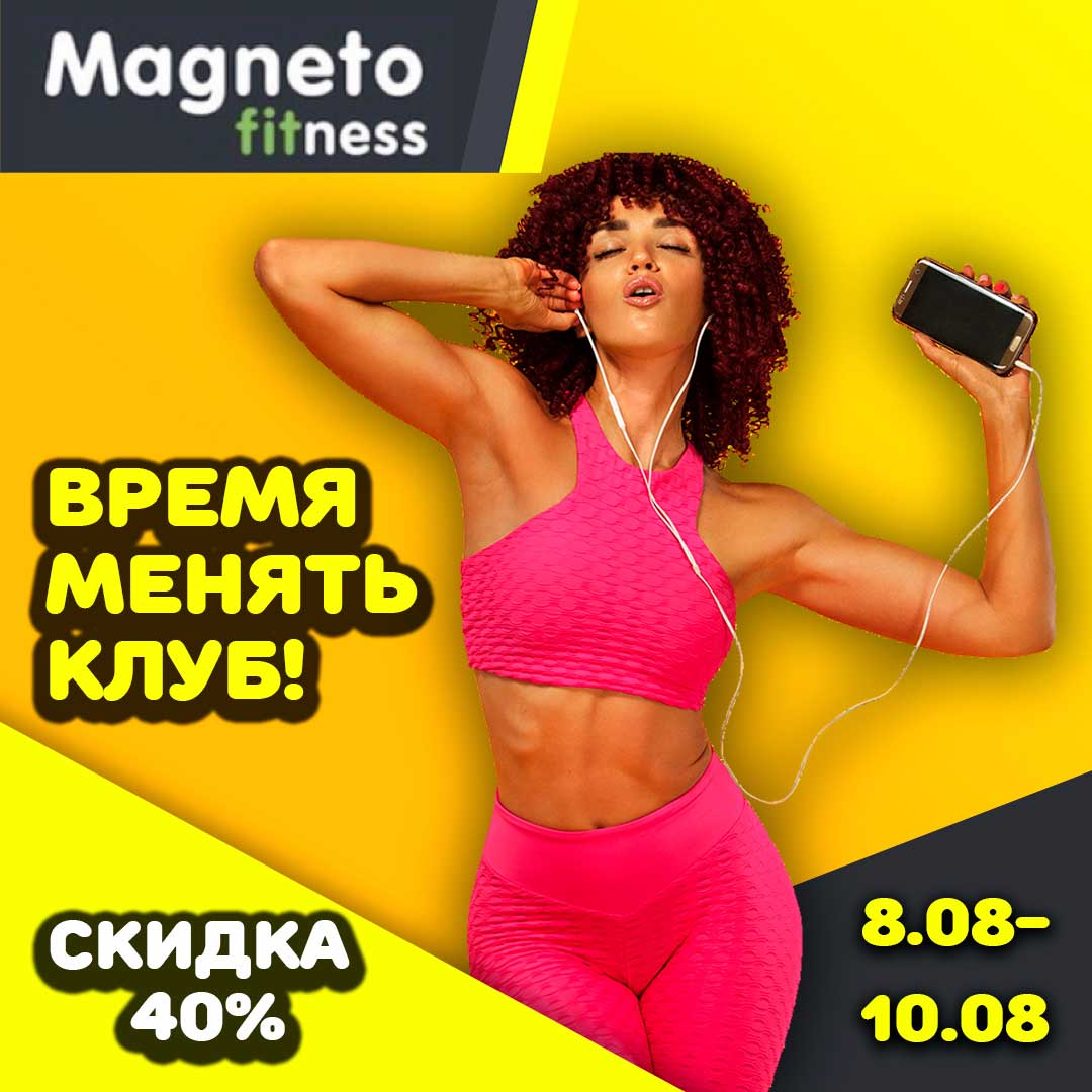 Trade in - Magneto Fitness Переделкино
